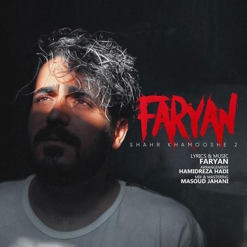 تک ترانه - دانلود آهنگ جديد Faryan-Shahr-Khamooshe-2 دانلود آهنگ فریان به نام شهر خاموشه ۲