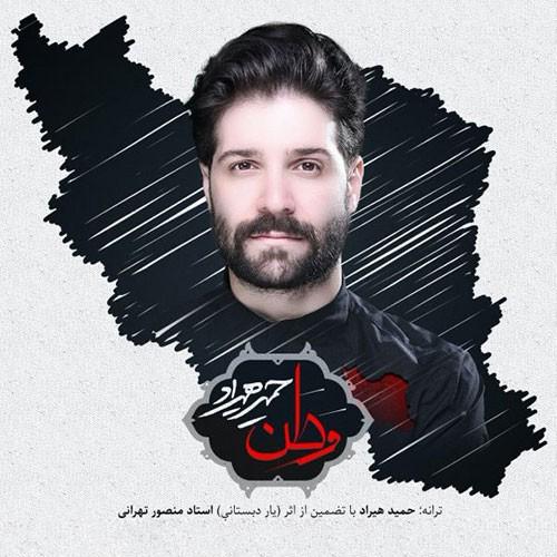 تک ترانه - دانلود آهنگ جديد Hamid-Hiraad-Vatan دانلود آهنگ حمید هیراد به نام وطن