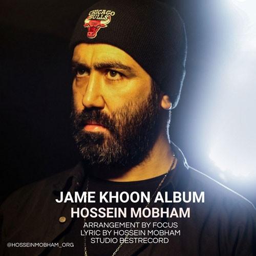 تک ترانه - دانلود آهنگ جديد Hossein-Mobham-Jame-Khoon دانلود آلبوم حسین مبهم به نام جام خون