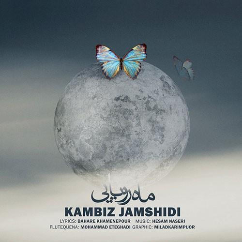 تک ترانه - دانلود آهنگ جديد Kambiz-Jamshidi-Mahe-Royaei دانلود آهنگ کامبیز جمشیدی به نام ماه رویایی