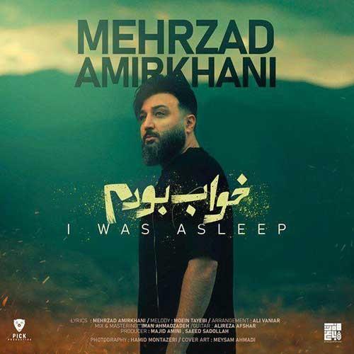 تک ترانه - دانلود آهنگ جديد Mehrzad-Amirkhani-Khab-Boodam دانلود آهنگ مهرزاد امیرخانی به نام خواب بودم