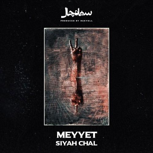تک ترانه - دانلود آهنگ جديد Meyyet-Siyah-Chal دانلود آهنگ میّت به نام سیاه چال