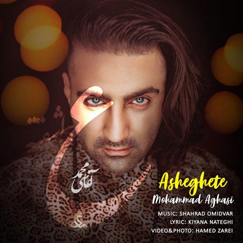 تک ترانه - دانلود آهنگ جديد Mohammad-Aghasi-Asheghete دانلود آهنگ محمد آغاسی به نام عاشقته
