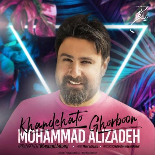 تک ترانه - دانلود آهنگ جديد Mohammad-Alizadeh-Khandehato-Ghorboon دانلود آهنگ محمد علیزاده به نام خنده هاتو قربون