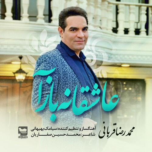 تک ترانه - دانلود آهنگ جديد Mohammadreza-Ghorbani-Asheghaneh-BazA دانلود آهنگ محمدرضا قربانی به نام عاشقانه باز آ