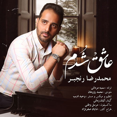 تک ترانه - دانلود آهنگ جديد Mohammadreza-Ranjbar-Ashegh-Shodam دانلود آهنگ محمدرضا رنجبر به نام عاشق شدم
