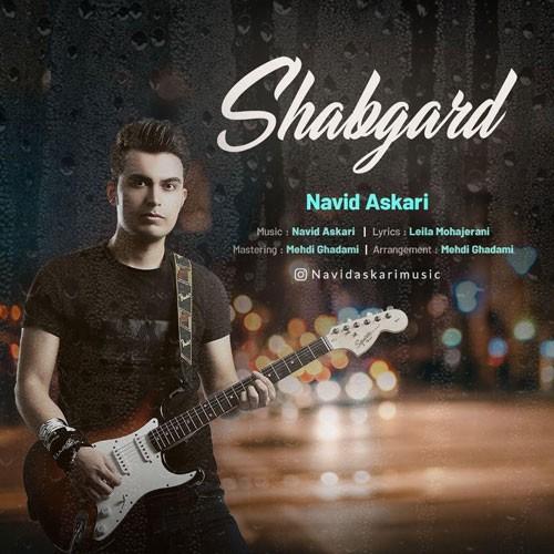 تک ترانه - دانلود آهنگ جديد Navid-Askari-Shabgard دانلود آهنگ نوید عسکری به نام شبگرد