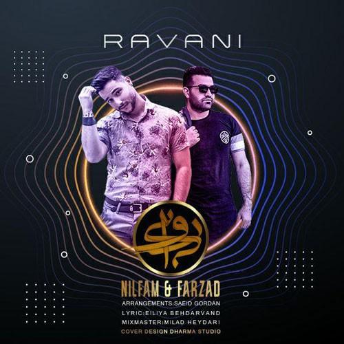 تک ترانه - دانلود آهنگ جديد Nilfam-Farzad-Ravani دانلود آهنگ نیلفام و فرزاد به نام روانی