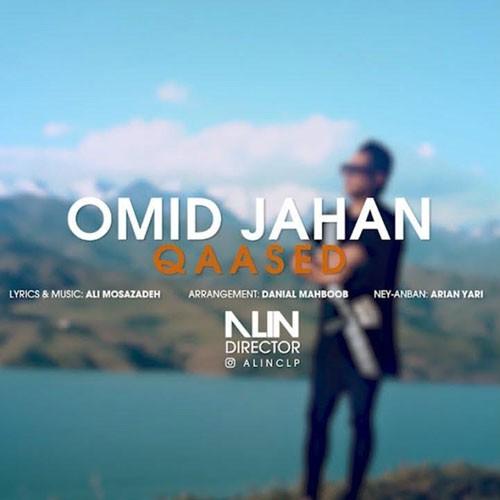 تک ترانه - دانلود آهنگ جديد Omid-Jahan-Qaased دانلود آهنگ امید جهان به نام قاصد