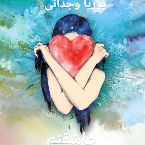 تک ترانه - دانلود آهنگ جديد Pouria-Vejdani-Asheghetam دانلود آهنگ پوریا وجدانی به نام عاشقتم
