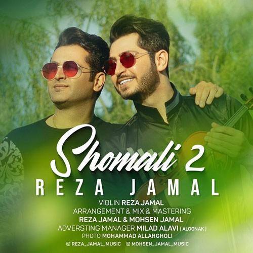تک ترانه - دانلود آهنگ جديد Reza-Jamal-Shomali-2 دانلود آهنگ رضا جمال به نام شمالی 2