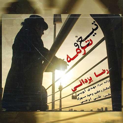 تک ترانه - دانلود آهنگ جديد Reza-Yazdani-Tigho-Termeh دانلود آهنگ رضا یزدانی به نام تیغ و ترمه