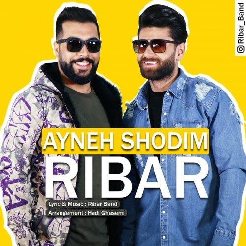 تک ترانه - دانلود آهنگ جديد Ribar-Band-Ayneh-Shodim دانلود آهنگ ریبار باند به نام آینه شدیم