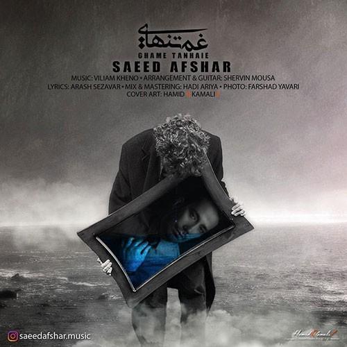 تک ترانه - دانلود آهنگ جديد Saeed-Afshar-Ghame-Tanhaei دانلود آهنگ سعید افشار به نام غم تنهایی
