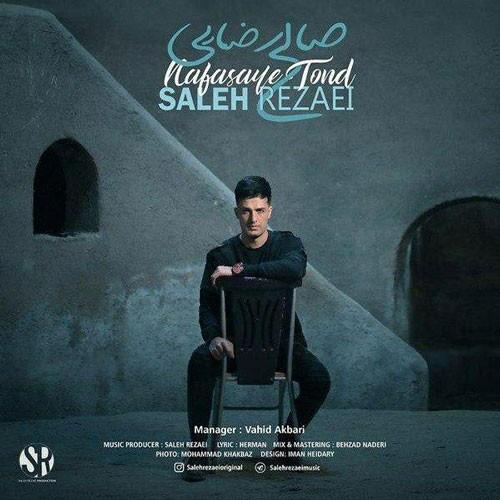 تک ترانه - دانلود آهنگ جديد Saleh-Rezaei-Nafasaye-Tond دانلود آهنگ صالح رضایی به نام نفسای تند