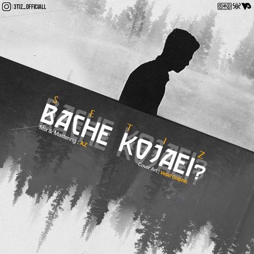 تک ترانه - دانلود آهنگ جديد Setiz-Bache-Kojaei دانلود آهنگ ستیز به نام بچه کجایی