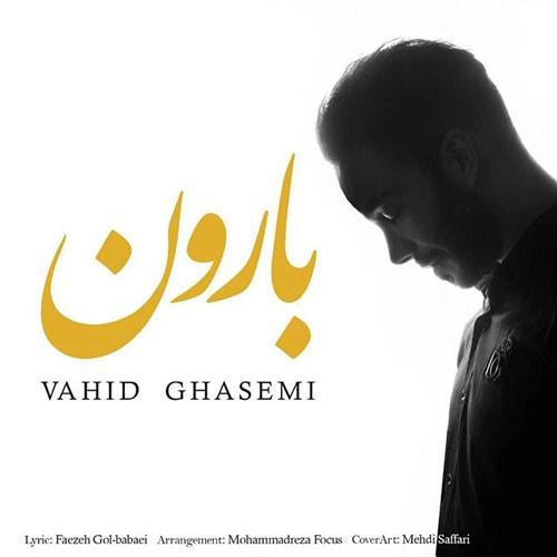 تک ترانه - دانلود آهنگ جديد Vahid-Ghasemi-Baroon دانلود آهنگ وحید قاسمی به نام بارون