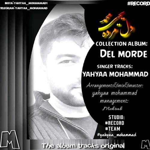 تک ترانه - دانلود آهنگ جديد Yahyaa-Mohammad-Del-Morde دانلود آلبوم یحیی محمد به نام دل مرده