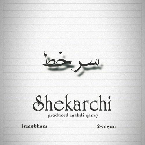 تک ترانه - دانلود آهنگ جديد 3arkhat-Shekarchi دانلود آهنگ سرخط به نام شکارچی