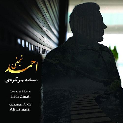 تک ترانه - دانلود آهنگ جديد Ahmad-Najafi-Mishe-Bargardi دانلود آهنگ احمد نجفی به نام میشه برگردی