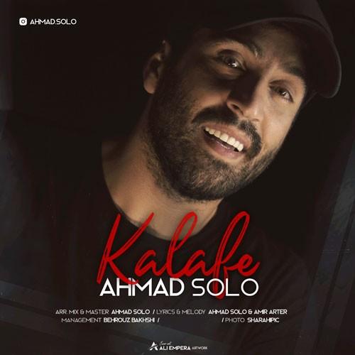 تک ترانه - دانلود آهنگ جديد Ahmad-Solo-Kalafe دانلود آهنگ احمد سلو به نام کلافه