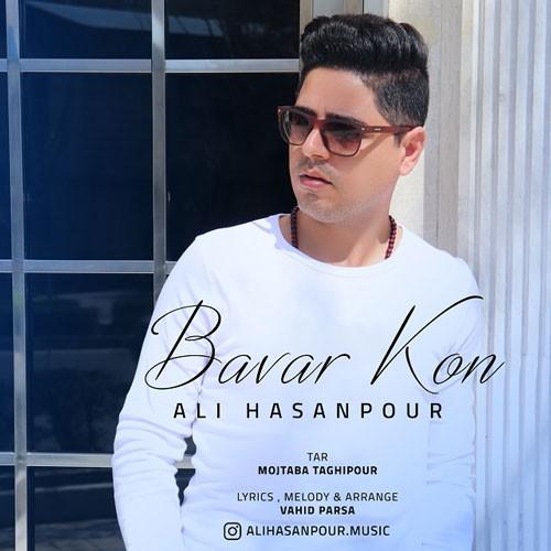 تک ترانه - دانلود آهنگ جديد Ali-Hasanpour-Bavar-Kon دانلود آهنگ علی حسن پور به نام باور کن