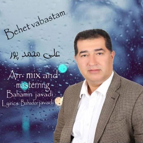 تک ترانه - دانلود آهنگ جديد Ali-Mohammadpoor-Behet-Vabastam دانلود آهنگ علی محمدپور به نام بهت وابسته ام