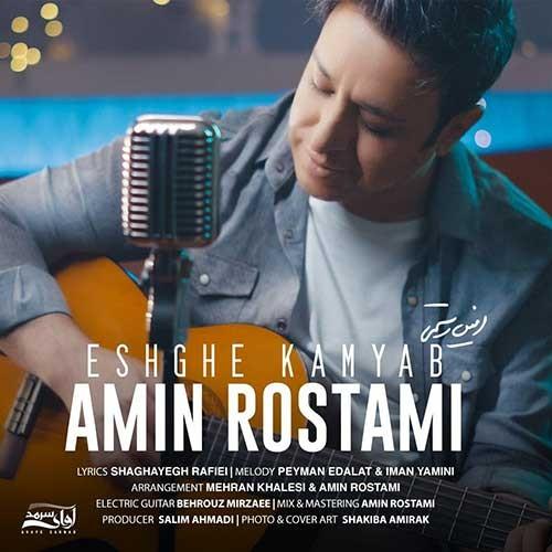 تک ترانه - دانلود آهنگ جديد Amin-Rostami-Eshghe-Kamyab دانلود آهنگ امین رستمی به نام عشق کمیاب