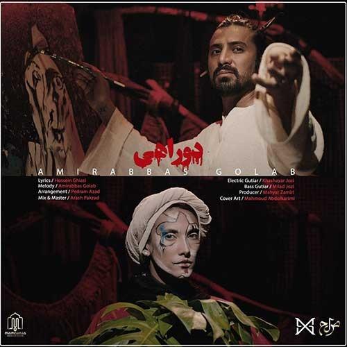 تک ترانه - دانلود آهنگ جديد Amir-Abbas-Golab-Do-Raahi دانلود آهنگ امیر عباس گلاب به نام دوراهی