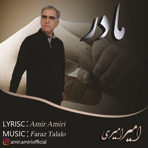 تک ترانه - دانلود آهنگ جديد Amir-Amiri-Madar دانلود آهنگ امیر امیری به نام مادر