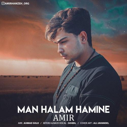 تک ترانه - دانلود آهنگ جديد Amir-Man-Halam-Hamine دانلود آهنگ امیر به نام من حالم همینه
