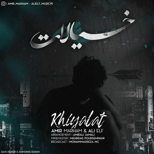 تک ترانه - دانلود آهنگ جديد Amir-Marham-Ali-Elf-Khiyalat دانلود آهنگ امیر مرحم و علی الف به نام خیالات