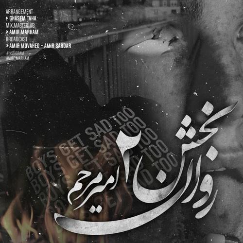 تک ترانه - دانلود آهنگ جديد Amir-Marham-Ravan-Bakhsh2 دانلود آهنگ امیر مرحم به نام روان بخش 2