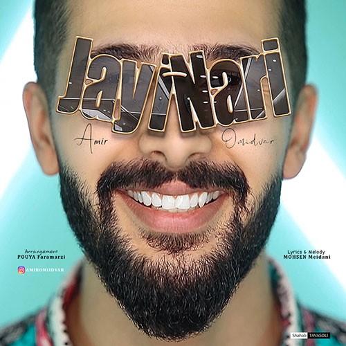 تک ترانه - دانلود آهنگ جديد Amir-Omidvar-Jayi-Nari دانلود آهنگ امیر امیدوار به نام جایی نری