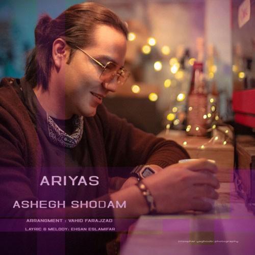 تک ترانه - دانلود آهنگ جديد Ariyas-Ashegh-Shodam دانلود آهنگ آریاس به نام عاشق شدم