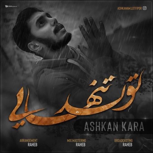 تک ترانه - دانلود آهنگ جديد Ashkan-Kara-Tavalode-Tanhaei دانلود آهنگ اشکان کارا به نام تولد تنهايي