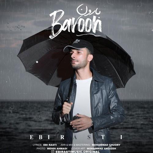 تک ترانه - دانلود آهنگ جديد Ebi-Rasti-Baroon دانلود آهنگ ابی راستی به نام بارون