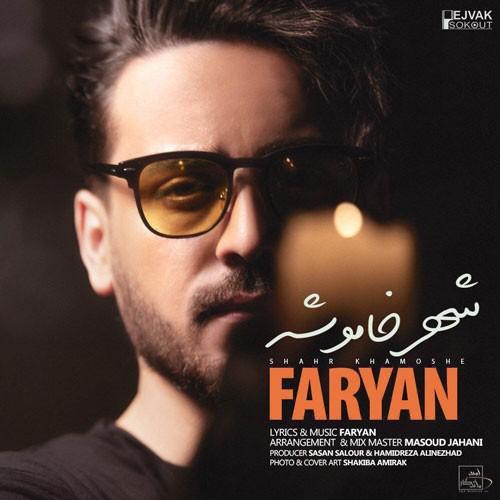 تک ترانه - دانلود آهنگ جديد Faryan-Shahr-Khamooshe دانلود موزیک ویدیو فریان به نام شهر خاموشه
