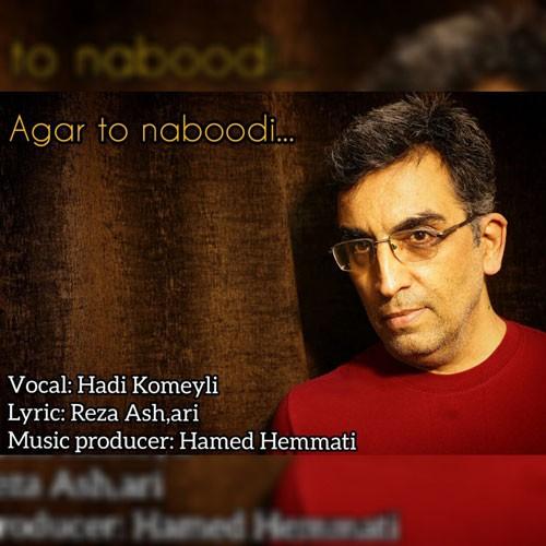 تک ترانه - دانلود آهنگ جديد Hadi-Komeyli-Agar-To-Naboodi دانلود آهنگ هادی کمیلی به نام اگر تو نبودی