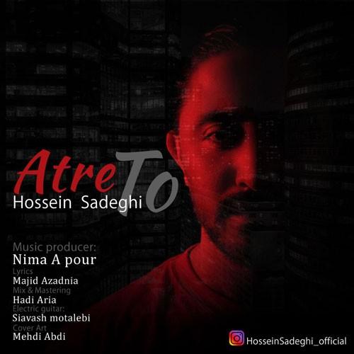 تک ترانه - دانلود آهنگ جديد Hossein-Sadeghi-Atre-To دانلود آهنگ حسین صادقی به نام عطر تو