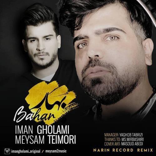 تک ترانه - دانلود آهنگ جديد Iman-Gholami-Meysam-Teimori-Bahar دانلود آهنگ ایمان غلامی و میثم تیموری به نام بهار