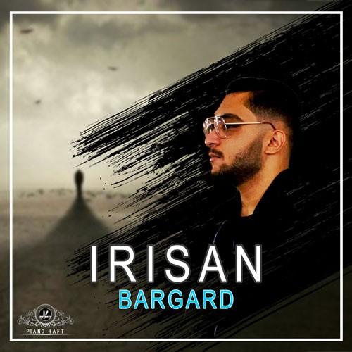 تک ترانه - دانلود آهنگ جديد Irisan-Bargard دانلود آهنگ ايريسان به نام برگرد