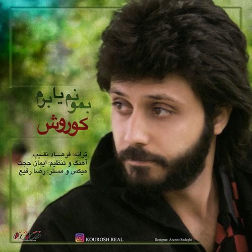تک ترانه - دانلود آهنگ جديد Kourosh-Bemoonam-Ya-Beram دانلود آهنگ کوروش به نام بمونم یا برم