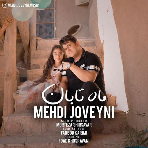 تک ترانه - دانلود آهنگ جديد Mehdi-Joveyni-Mahe-Taban دانلود آهنگ مهدی جوینی به نام ماه تابان