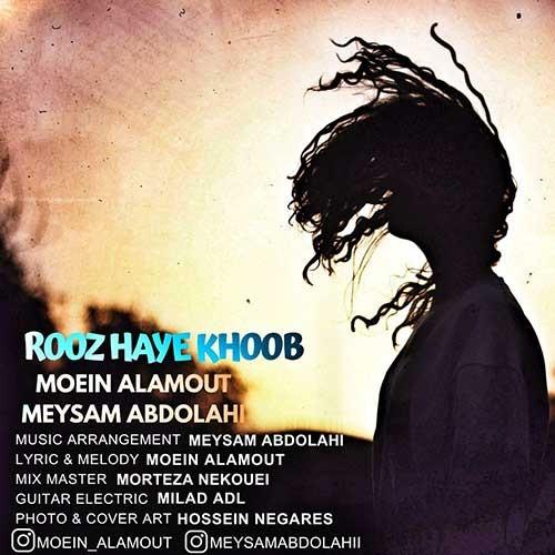 تک ترانه - دانلود آهنگ جديد Moein-Alamout-Roozhaye-Khoob دانلود آهنگ معین الموت به نام روزهای خوب