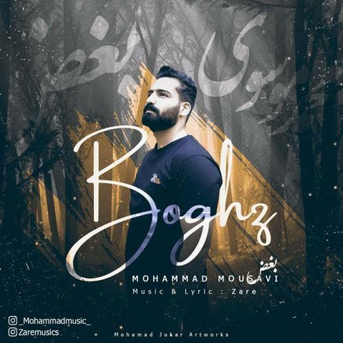 تک ترانه - دانلود آهنگ جديد Mohammad-Mousavi-Boghz دانلود آهنگ محمد موسوی به نام بغض
