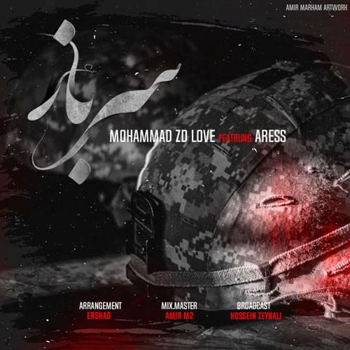 تک ترانه - دانلود آهنگ جديد Mohammad-Zd-Love-Aress-Sarbaz دانلود آهنگ محمد زدلاو و آرس به نام سرباز