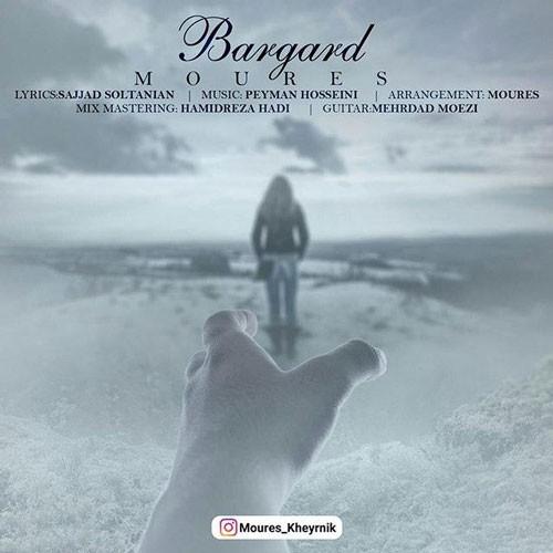تک ترانه - دانلود آهنگ جديد Moures-Bargard دانلود آهنگ مورس به نام برگرد