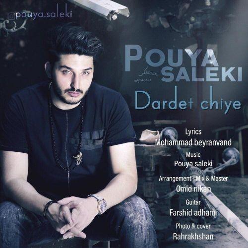 تک ترانه - دانلود آهنگ جديد Pouya-Saleki-Dardet-Chiye دانلود آهنگ پويا سالكى به نام دردت چيه