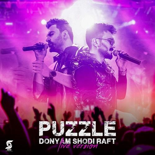 تک ترانه - دانلود آهنگ جديد Puzzle-Band-Donyam-Shodi-Raft-Concert-Version دانلود ورژن اجرای زنده آهنگ پازل بند به نام دنیام شدی رفت
